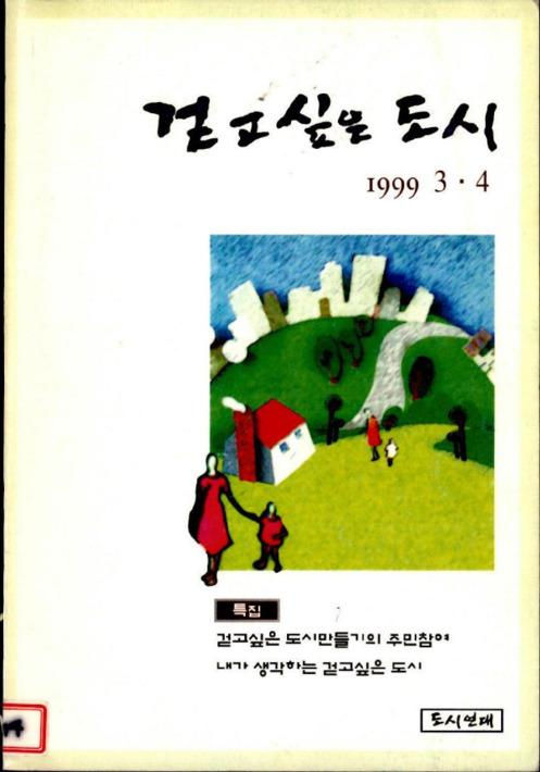 걷고 싶은 도시 통권 통권 4호