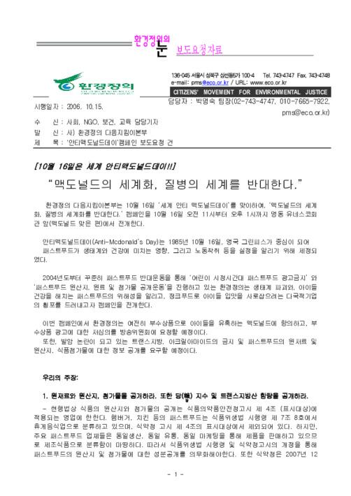 [보도자료] 안티맥도널드데이 캠페인 개최 안내