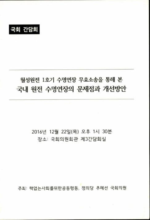 월성원전 1호기 수명연장 무효소송을 통해 본 국내 원전 수명연장의 문제점과 개선방안