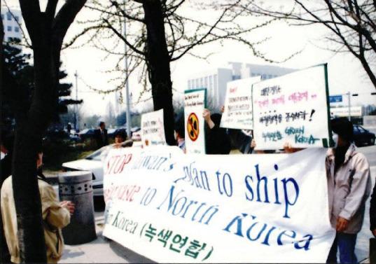 대만 핵폐기물 북한반입 저지 활동 14