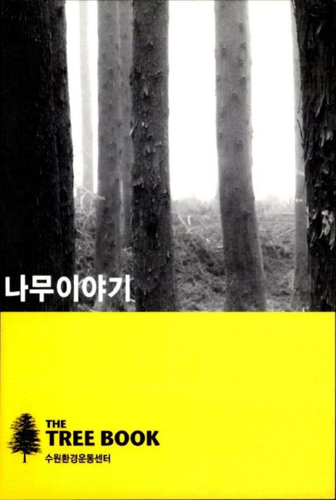 광교산 노루목에 살고있는 나무이야기