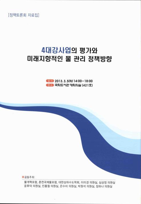 4대강사업의 평가와 미래지향적인 물관리 정책방향 정책토론회 자료집