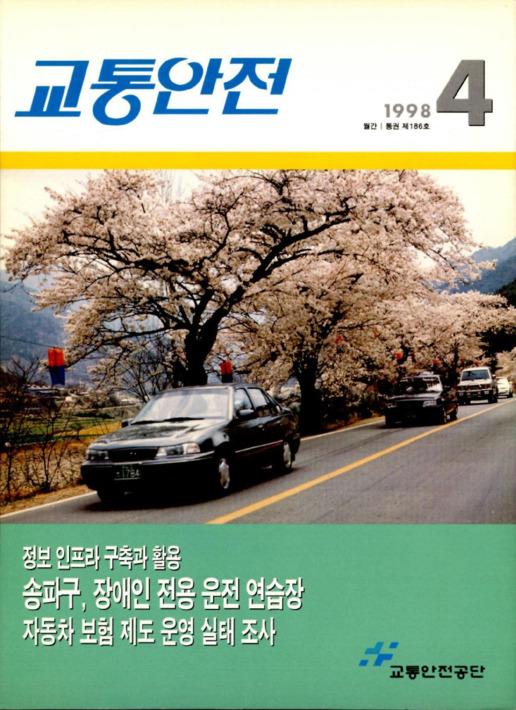 교통안전 1998년 4월호 월간.통권 제186호