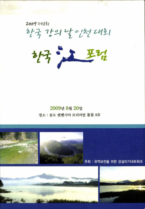 2009 제8회 한국 강의 날 인천 대회 한국 강 포럼