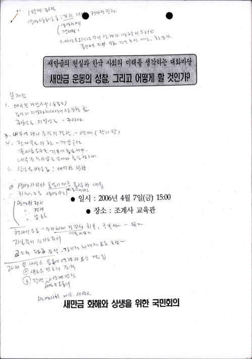 새만금 현실과 한국 사회의 미래를 생각하는 대화마당