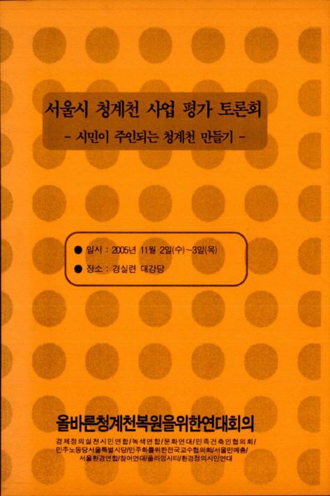 서울시 청계천 사업 평가 토론회