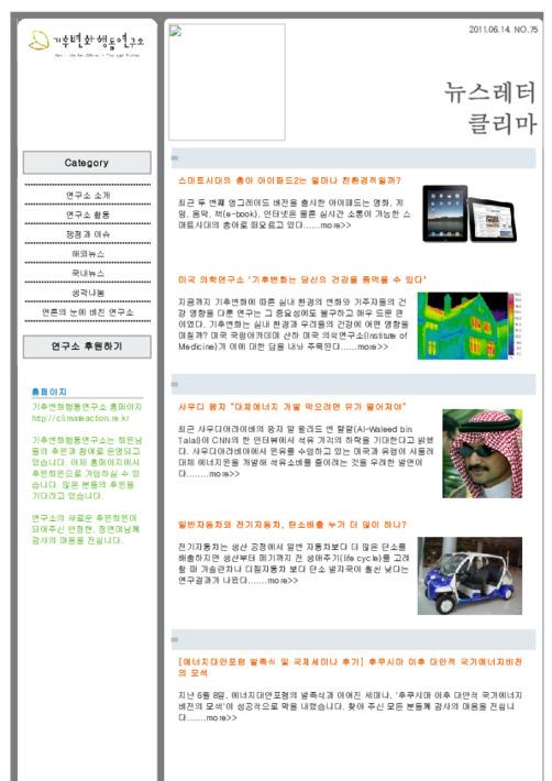 [뉴스레터 클리마 75호] 스마트시대의 총아 아이패드2는 얼마나 친환경적일까?