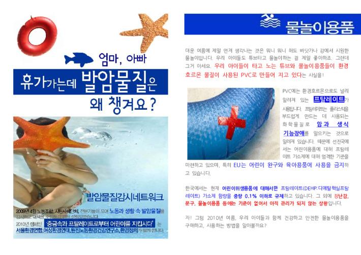 2010년 발암물질 없는 건강한 여름휴가보내기 캠페인 홍보물