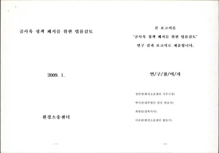 곰사육 정책 폐지를 위한 법률검토 보고서