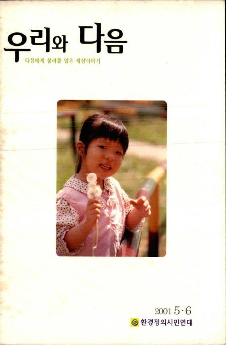 우리와 다음 2001년 5.6월 통권 제9호