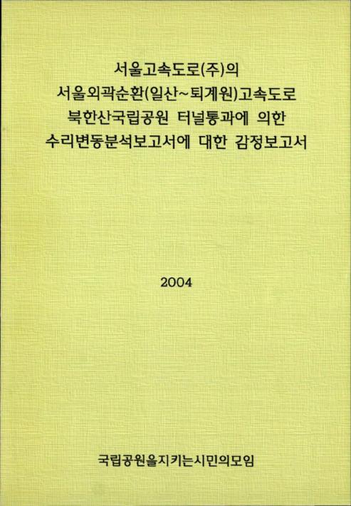 서울고속도로㈜의 서울외고가순환(일산~퇴계원)고속도로 북한산국립공원 터널통과에 의한 수리변동분석보고서에 대한 감정보고서