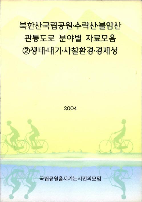 북한산국립공원.수락산.불암산 관통도로 분야별 자료모음 2
