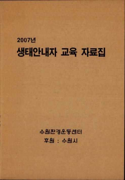 2007년 생태안내자 교육 자료집