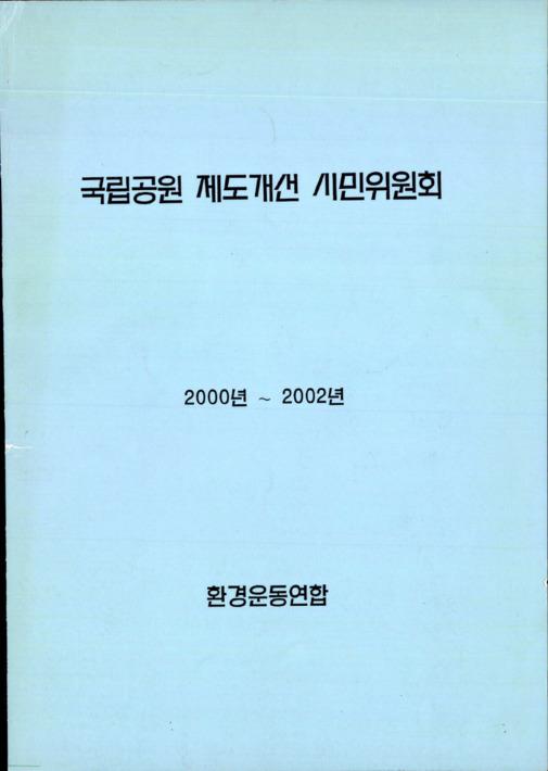국립공원 제도개선 시민위원회