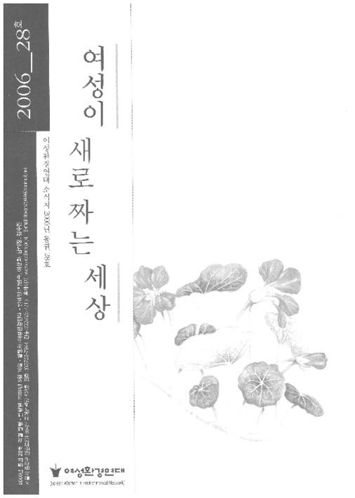 통권28호 2006년