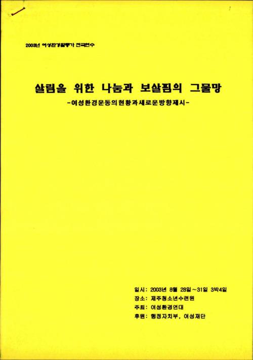 2003 여성환경활동가 전국연수