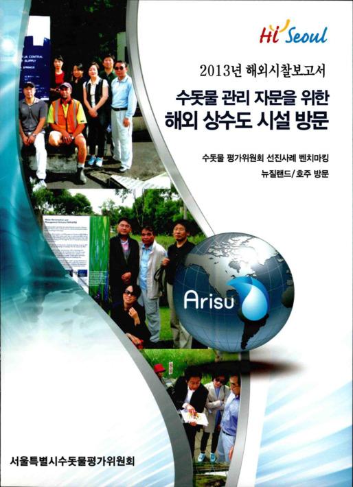 2013년 해외시찰보고서 수돗물 관리 자문을 위한 해외 상수도 시설 방문