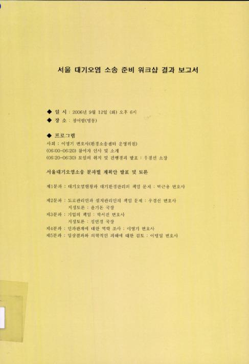 서울 대기오염 소송 준비 워크샵 결과 보고서