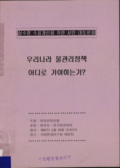 상수원 수질개선을 위한 시민 대토론회