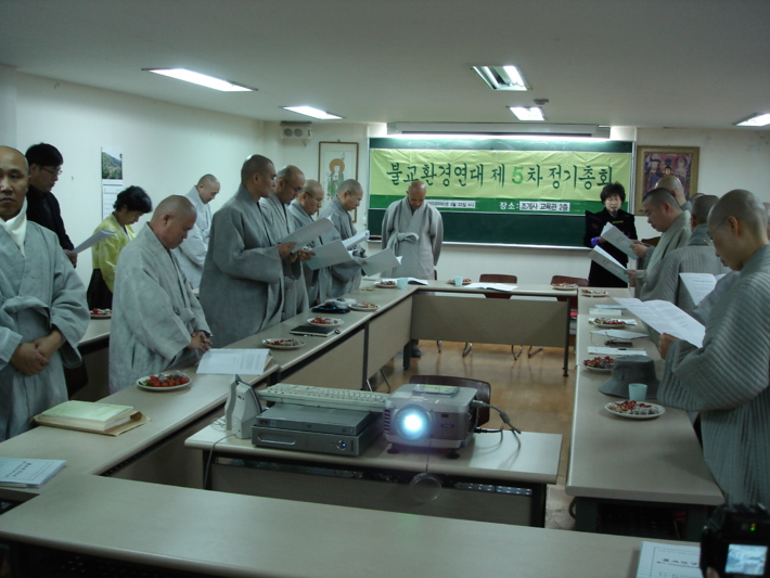 불교환경연대 제5차 정기총회