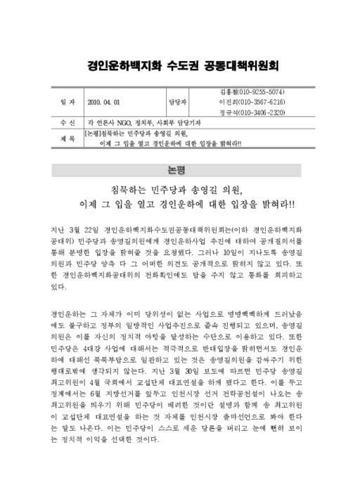 [성명서] 민주당의 경인운하 사업에 입장 촉구 논평