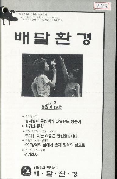 배달환경 1993년 9월 통권 제19호