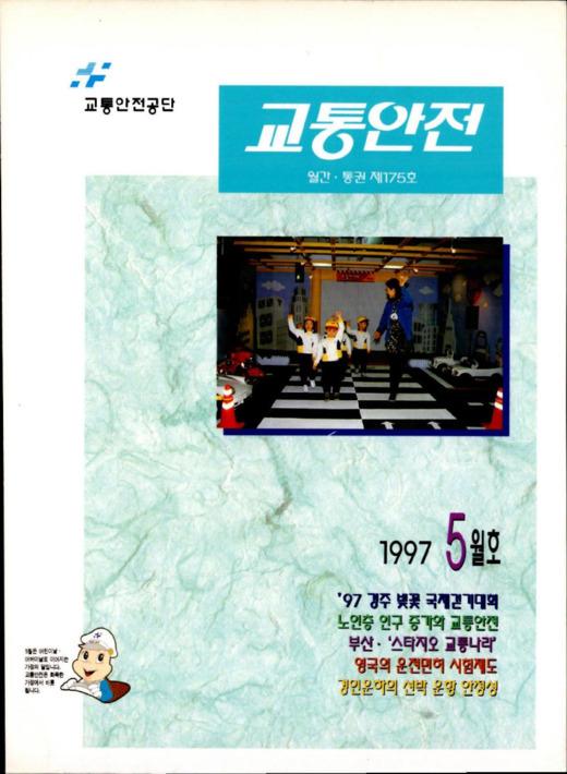 교통안전 1991년 5월호 월간.통권 제175호