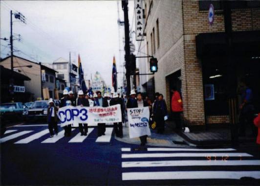 지구온난화 반대시위 및 일본 교토회의 기후변화협약 6