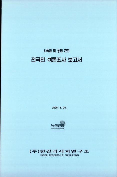 2005 사육곰 및 웅담 관련 전국민 여론조사 보고서 등