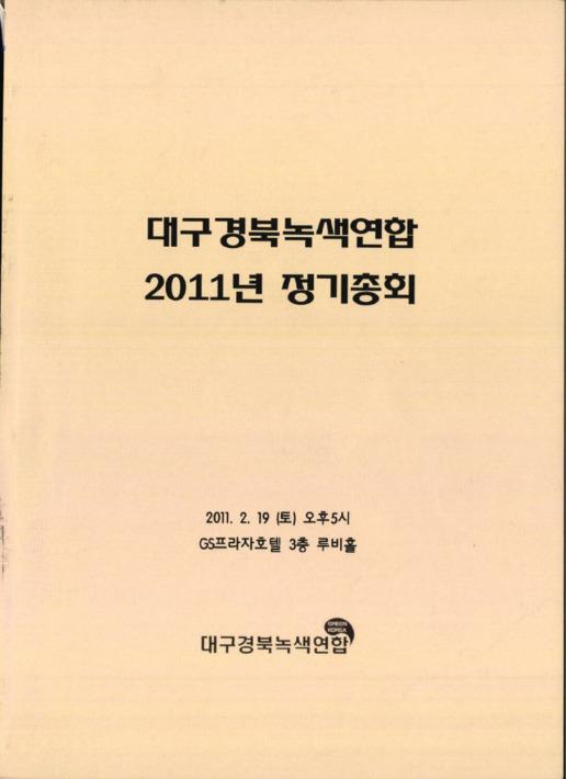 대구경북녹색연합 2011년 정기총회 자료집