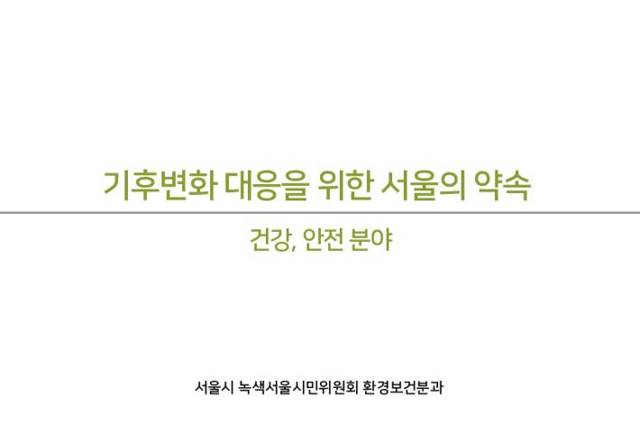 2016 기후변화 대응을 위한 서울의 약속
