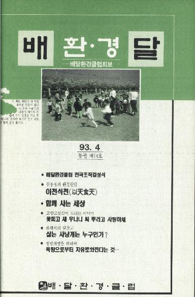 배달환경 1993년 4월 통권 제14호