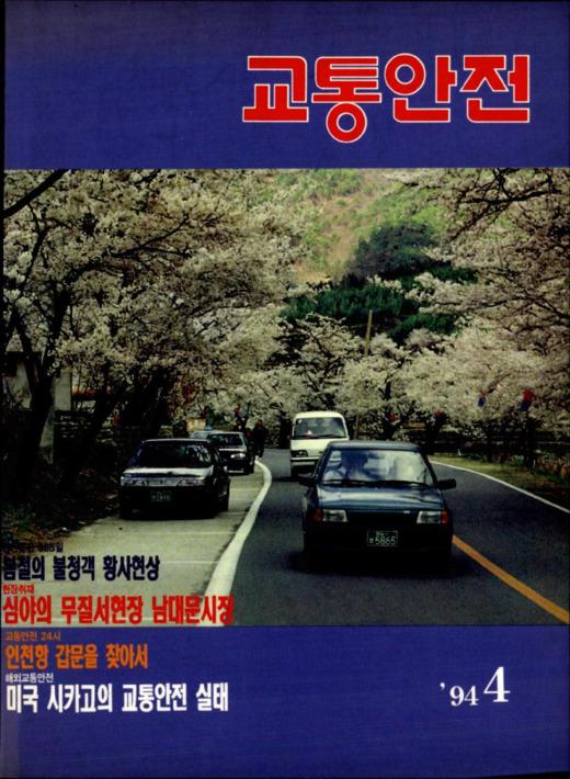 교통안전 1994년 4월호 월간.통권 제138호