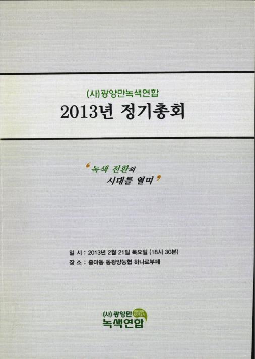 광양만녹색연합 2013년 정기총회 자료집