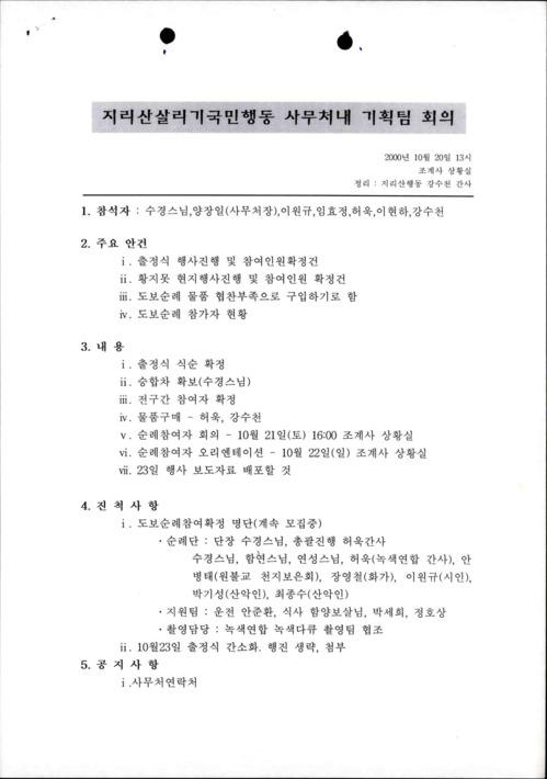 2000년 지리산살리기국민행동 제3차 사무처내 기획팀 회의록