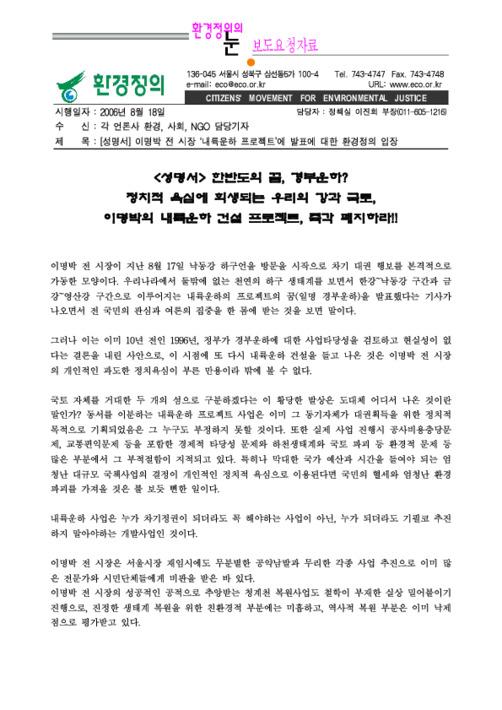 [성명서] 내륙운하 프로젝트 발표 관련 논평