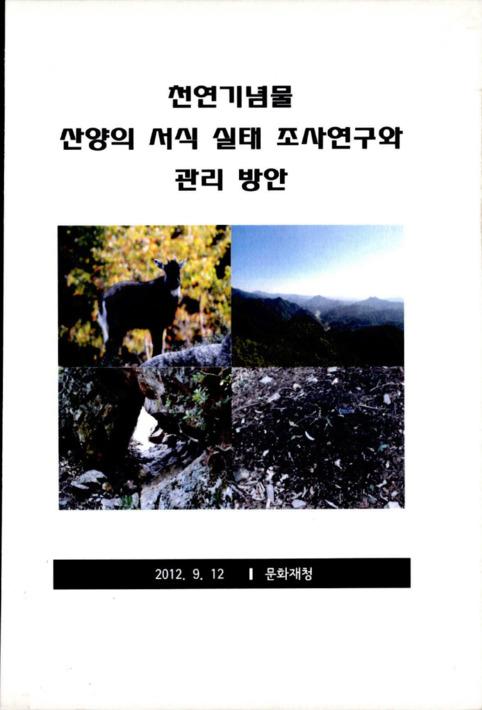 천연기념물 산양의 서식 실태 조사연구와 관리 방안