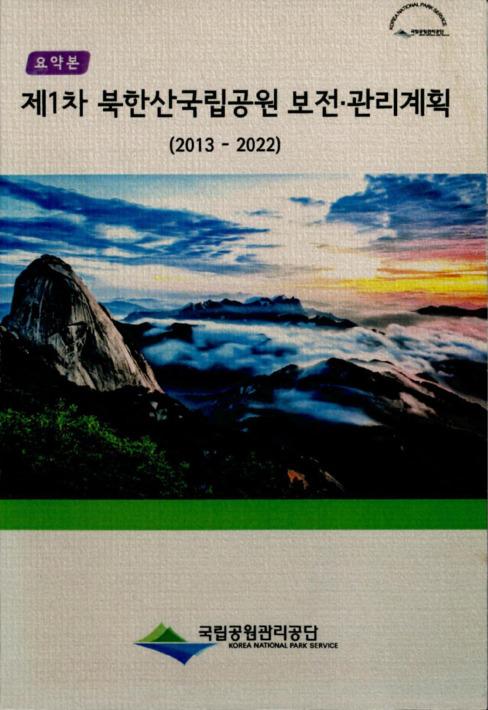 제1차 북한산국립공원 보전.관리계획(2013-2022)