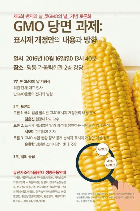 2016년 제6회 반지의 날 기념 토론회 포스터