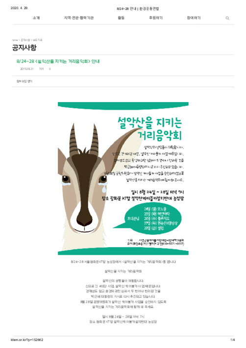 8/24~28 <설악산을 지키는 거리음악회> 안내