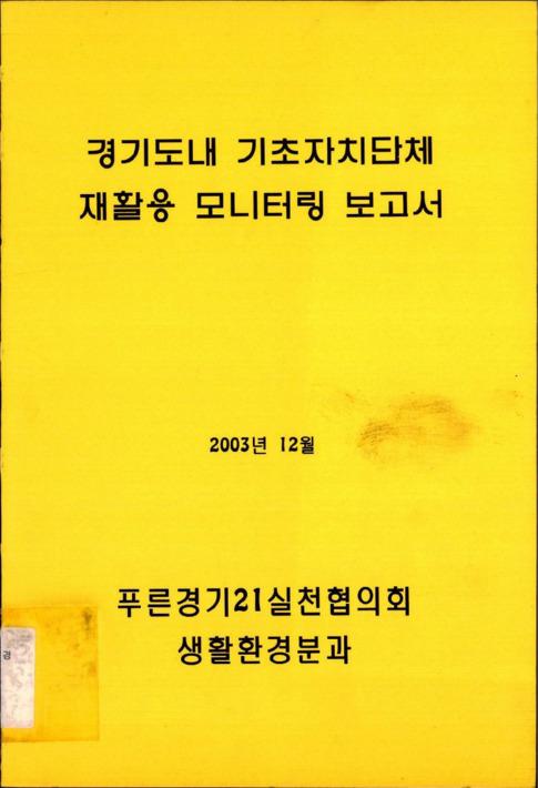 경기도내 기초자치단체 재활용 모니터링 보고서
