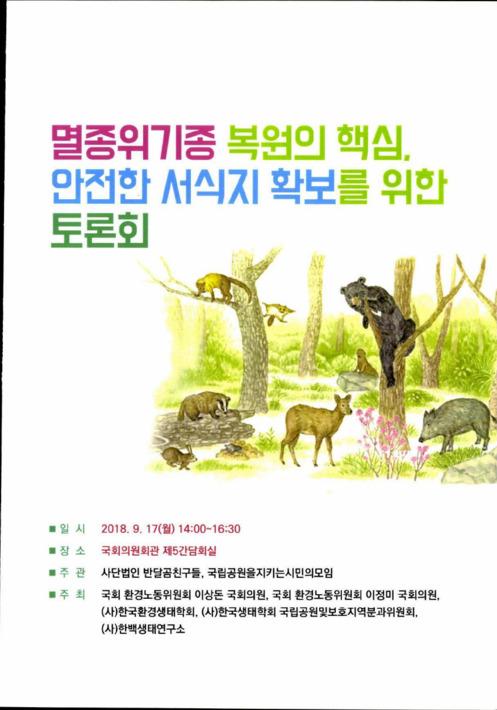 멸종위기종 복원의 핵심, 안전한 서식지 확보를 위한 토론회