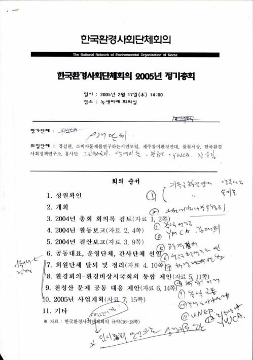 한국환경사회단체회의 2005년 정기총회