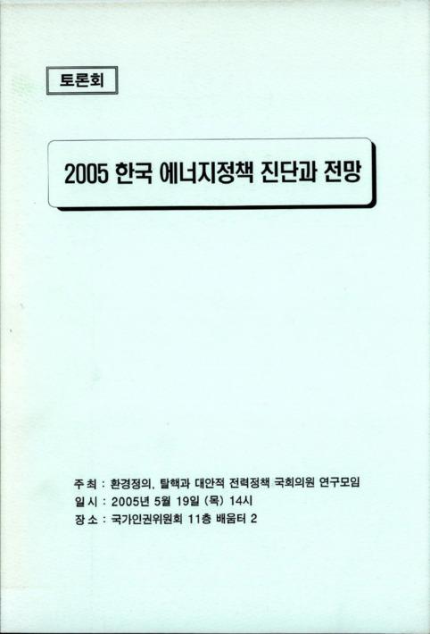 2005 한국 에너지정책 진단과 전망