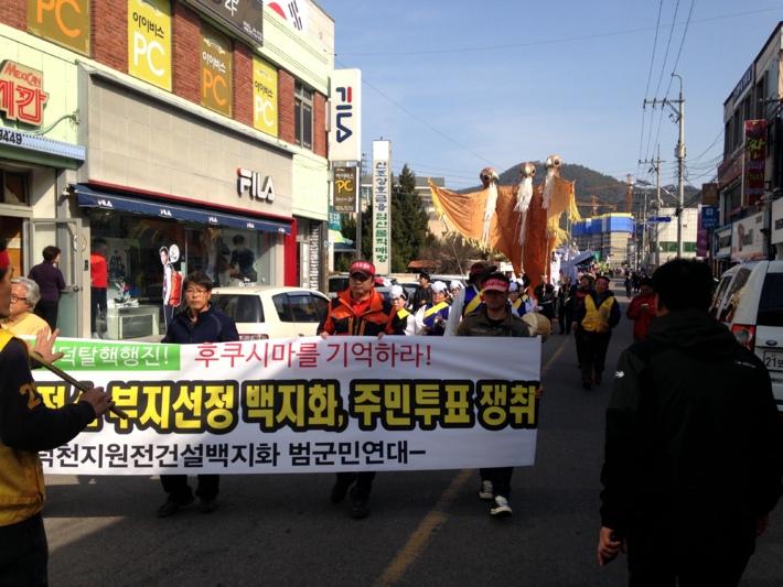 2015년 영덕 핵발전소 반대 행진 사진