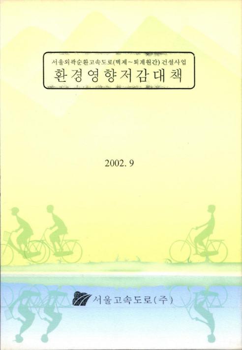 서울외곽순환고속도로 건설사업 환경영향저감대책