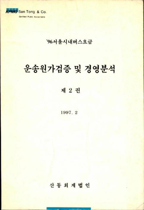 96서울시내버스요금 운송원가검증 및 경영분석 제2권