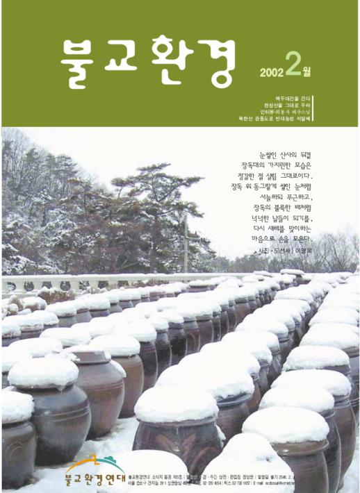 불교환경 2002년 2월 통권 5호