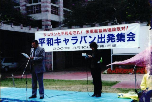 일본 집회 군기지 반대 4