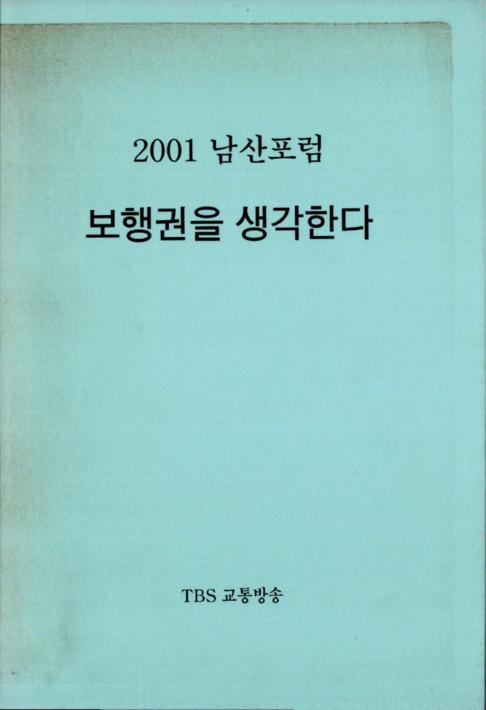 2001 남산포럼 보행권을 생각한다